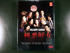 Japanese Drama Gokuaku Ganbo DVD English Subtitle
