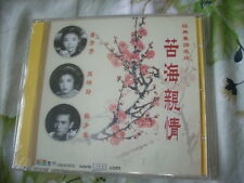 a941981 Shao Fong Fong Movie Double VCD 蕭芳芳 苦海親情 Sealed