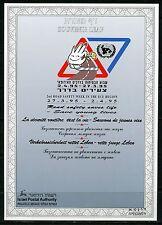 ISRAEL SOUVENIR LEAF CARMEL#174 ROAD SAFETY MINT SPECIMEN