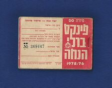 ISRAEL ARMY ZAHAL IDF SHEKEM Discount 133 Stamp Coupon Booklet 1975/76