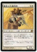 MTG Japanese Magus of the Tabernacle Planar Chaos NM