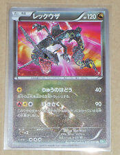 Japanese Pokemon BW5 Dragon Blast 1st Edition Shining Rayquaza 055/050 [UR]