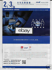 ANA ALL NIPPON AIRWAYS SYSTEM TIMETABLE  2/1/16 787 STAR WARS ANA PLANET LIVERY