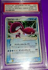 Pokemon Kyogre-Holo 1St Ed  Japanese  Gold Star Psa 10