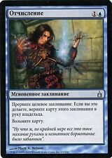 TOP  Remand / Zurückverweisen - RAVNICA -  russian  (excellent)  ** Counter **