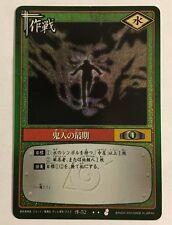 Naruto Card Game Super Rare 作-52