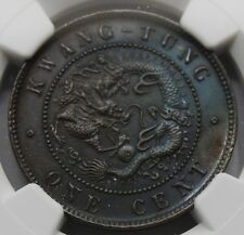NGC AU CHINA KWANGTUNG 1900-06 ONE CENT COPPER COIN