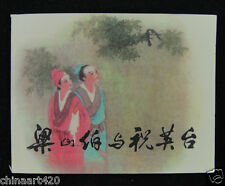 China Comic Strip in Chinese: Butterfly Lovers