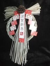 "NIW JAPANESE NEW YEAR 2017 6"" GOOD LUCK SHIMENAWA STRAW WREATH PINE CONE SHIDE"