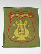 Russian Army Orchestra Conductor Music Patch Green Military Uniform