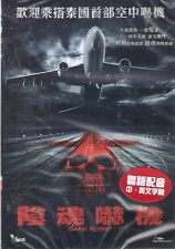 Dark Flight DVD Marsha Wathanapanitch Peter Knight NEW R3 Eng Sub Thai Horror
