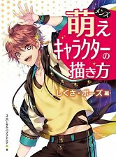 """""""NEW"""" How to Draw Manga Anime Men's Moe Character Technique Book / Japan art"""