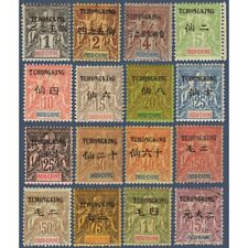 TCHONG-KING N°32 A 47, TIMBRES POSTE D'INDOCHINE TYPE SAGE AVEC SURCHARGE 1903