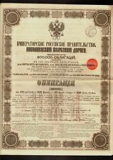 IMPERIAL GOVERNMENT OF RUSSIA TSAR  NICOLAS RAILROAD St Petersbourg Moscow 1867