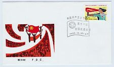 First day cover, PRC, Scott #1823, 11th Youth League Congress, 1982