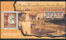 Hong Kong 1995 End of Second World War/WWII/S-on-S/Military/Army 1v m/s (n38511)