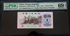 1962 CHINA 1 JIAO PMG 69EPQ SUPERB GEM UNC S/M#C284-30 PICK# 877d - 2 BLUE ROMAN