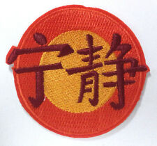 "SERENITY/FIREFLY Round Logo 3.5"" Embroidered Patch- FREE S&H  (SEPA-006)"