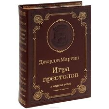 Game Of Thrones George R.R. Martin In Russian Игра Престолов, Leather, Rare
