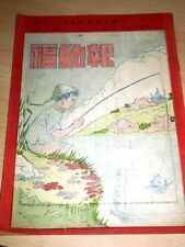 VINTAGE CHINESE PAMPHLET BOOKLET BOY FISHING