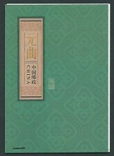 China 2014-29 Qu of the Yuan Dynasty Block Stamp Booklet Poem Poetry 元曲