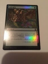 1x Nature's Claim Japanese Foil Pack Fresh!!!! Eternal Masters MTG
