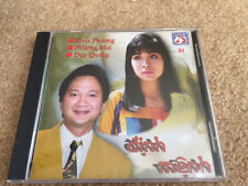 PHUONG MAI & DUY QUANG By Thanh Lan Production 1994( Vietnamese Music)