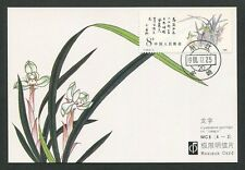 CHINA MK ORCHIDEEN ORCHIDEE ORCHIDS ORCHID CARTE MAXIMUM CARD MC CM d9371