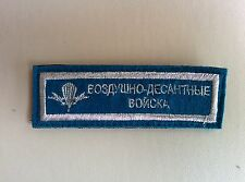 Russian Airborne troops,VDV insignia Tactical army morale military patch