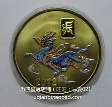 2012 Korea Zodiac Gold 20 Won Year of the Dragon Medal Coin