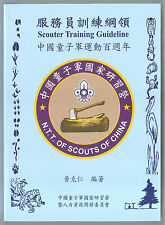 SCOUTS OF CHINA (TAIWAN) - GILWELL SCOUT WOODBADGE - SCOUTER TRAINING GUIDELINE