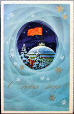 """1973 Soviet Russian card *HAPPY NEW YEAR!"""" Red Flag over the Dome"""