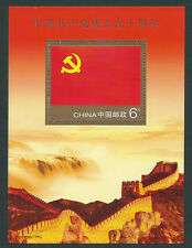 China 2011-16 90 Years Establish Communist Party S/S 建黨九十周年