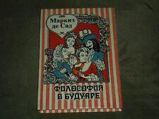 Marquis de Sade Философия в будуаре Hardcover Russian