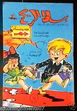 Bissat El Rih بساط الريح Arabic Comics Color Lebanese Original #44 Magazine 1962