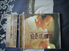 a941981 Leslie Cheung 張國榮 Taiwan Rock Records 追 CD 寵愛 With OBI