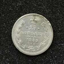 1885 - 25 Kopeks Old Russian SILVER Imperial Coin - Original
