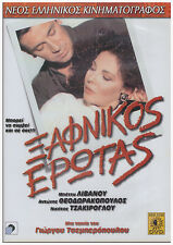 Xafnikos Erotas / Sudden Love [DVD] Greek movies