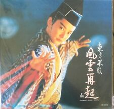 The East is Red Parts 1 & 2 - Hong Kong Import - LaserDisc