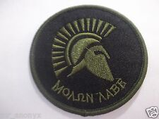 Patch écusson spartan Molon labe brodé thermocollant-