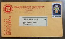 Singapore cover - 1977 POSB stamp on Buddhist Youth Mission env Religion