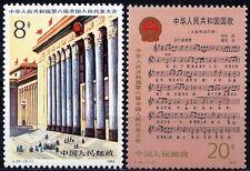 PRC China 1983 / J94 / Mi.#1877-78 / Complete Set / MNH / (**)