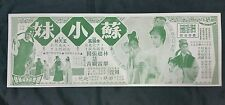Old Chinese Movie Flyer 蘇小小 Lin Tsui 林翠