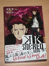 K side Red Light Novel-homra Mikoto Yata Fushimi Anna-K Project