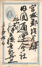 Japanese Post Calligraphy, Stamp