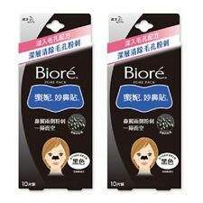 Women's Biore Pore Pack Nose Cleaning Strips Special 2 Packs (20 Sheets) Black