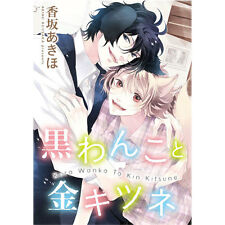 Kosaka Akiho Author Japanese Comics BL Boys Love YAOI Romance Manga Anime JAPAN