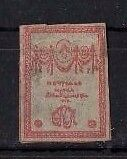 WHITE RUSSIA , 1919, CIVIL WAR NORTH ARMY ISSUE , USED (see note)