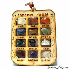 Kabbalah HOSHEN STONES 12 Tribes Of Israel Wood Wall Hanging Pendant Judaica NEW