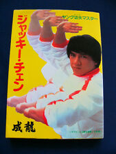 1981 Jackie Chan Japan VINTAGE Photo Book 178 Pages RARE